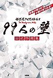 超逆境クイズバトル!! 99人の壁 公式問題集 (フジテレビBOOKS)