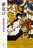 句集 夢洗ひ  角川俳句叢書 日本の俳人100