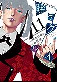 賭ケグルイ 11巻 (デジタル版ガンガンコミックスJOKER)