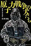 原子力戦争の犬たち 福島第一原発戦記 ([テキスト])