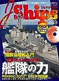 J Ships (ジェイ・シップス) 2012年 09月号 [雑誌]