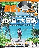 BE-PAL(ビーパル) 2017年 07 月号 [雑誌]
