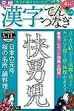 漢字てんつなぎ 2019年4月号