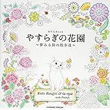 やすらぎの花園―夢みる猫の散歩道 ぬりえBook (COSMIC MOOK)