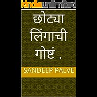 छोट्या  लिंगाची गोष्टं . (Marathi Edition)