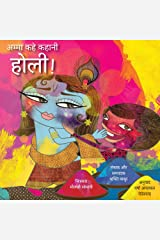 Amma Tell Me about Holi! (Hindi): Amma Kahe Kahani, Holi! Paperback