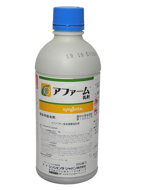 シンジェンタジャパン アファーム乳剤 500ml B01DNVYCYW
