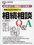 資産5000万円以下の相続相談Q&A: 40年ぶり!相続法の大改正 (暮らしとおかね)