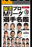 麻雀プロMリーグ選手名鑑 (近代麻雀戦術シリーズ)