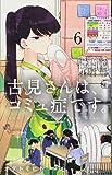 古見さんは、コミュ症です。 (6) (少年サンデーコミックス)