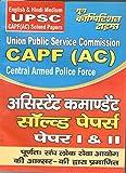 UPSC CAPF AC (Hindi)
