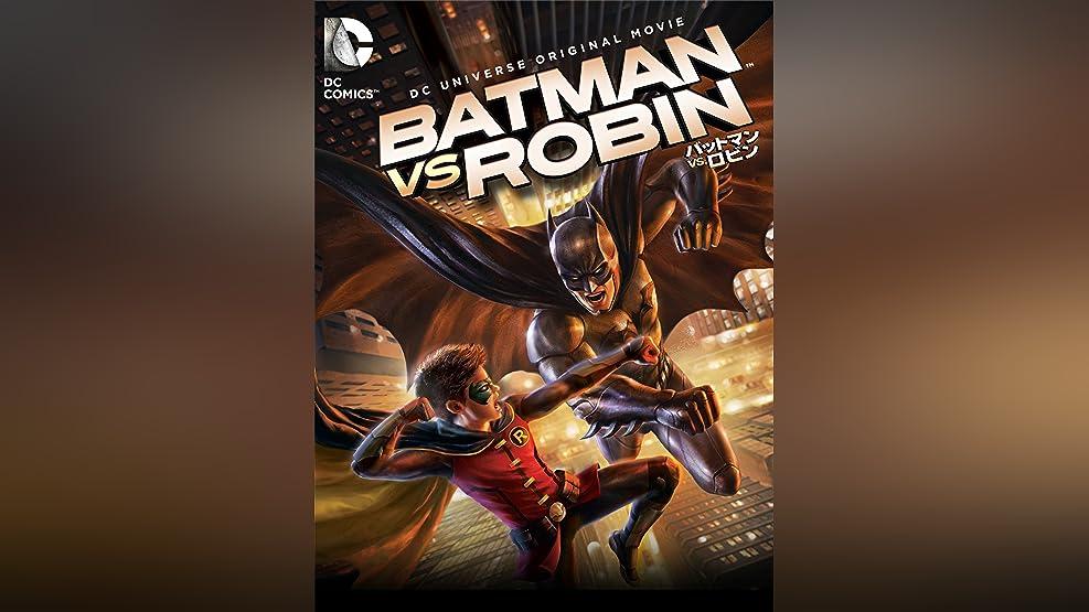 バットマン vs. ロビン(字幕版)