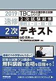 2019年度版 速修2次テキスト (TBC中小企業診断士試験シリーズ)