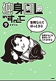 独身OLのすべて(9) (モーニングコミックス)