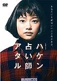 【Amazon.co.jp限定】ハケン占い師アタル DVD-BOX (オリジナルブロマイド 付)