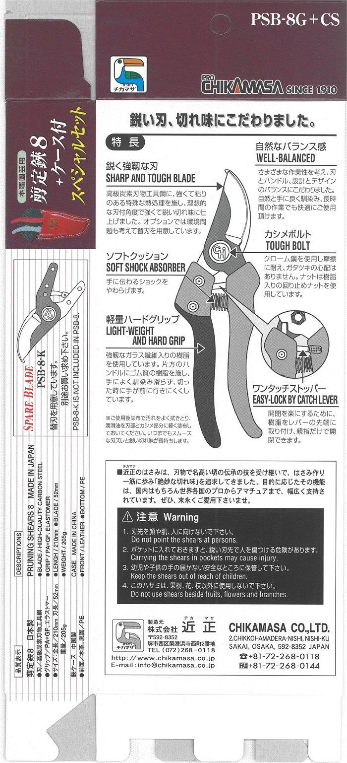 8 + cover kit PSB8G + CS Chikamasa pruning shears (japan import)