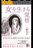 女を生きる覚悟 (中経出版)