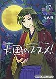 天国のススメ! (7) (まんがタイムコミックス)