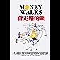 會走路的錢 (上) 繁體版 Money Walks (Part I): 普通家庭十年一千萬美元理財實錄 (Traditional Chinese Edition)