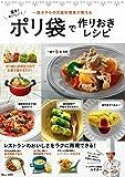 簡単! おいしい! ポリ袋で作りおきレシピ (TJMOOK)