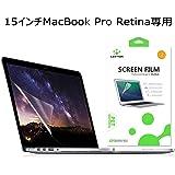LENTION 液晶保護プロテクター 15インチMacBook Pro Retina Display用液晶保護フィルム