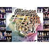 ハロプロ・オールスターズ シングル発売記念イベント ~チーム対抗歌合戦~(DVD)(特典なし)