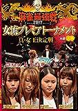 麻雀最強戦2017 女流プレミアトーナメント 真・女王決定戦 上巻 [DVD]