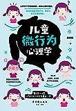 """儿童微行为心理学(全面解析八大""""儿童行为问题"""",涵盖0-12岁全阶段心理变化和成长烦恼。新手父母秒变""""心理专家"""")"""