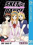 SKET DANCE モノクロ版 21 (ジャンプコミックスDIGITAL)