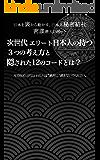 日本を裏から動かす、日本人秘密結社 密談潜入レポート: 次世代エリート日本人の3つの考え方と隠された12のコードとは?