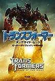 トランスフォーマー/ダークサイド・ムーン (ハヤカワ文庫SF)