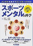 スポーツメンタルの科学 (洋泉社MOOK SPORTS SCIENCE)