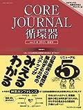 CORE Journal (ジャーナル) 循環器 no.5 2015 春夏号