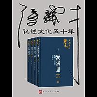 冯骥才记述文化五十年:全四册(录五十年的人生智慧与文化感悟;历史不是他者,它已是你生命深处的一部分)