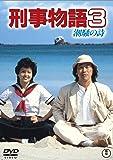 刑事物語3 潮騒の詩 [DVD]