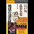 地獄の道化師~江戸川乱歩全集第13巻~ (光文社文庫)