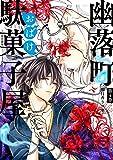 幽落町おばけ駄菓子屋(4) (Gファンタジーコミックス)