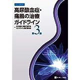 高尿酸血症・痛風の治療ガイドライン 第3版