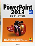 Microsoft PowerPoint 2013 応用 セミナーテキスト (セミナーテキストシリーズ)