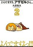 よんでますよ、アザゼルさん。(2) (イブニングコミックス)