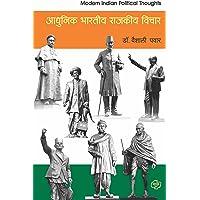 Adhunik Bharatiy Rajkiy Vichar