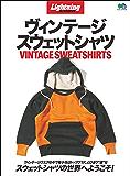 Lightning Archives ヴィンテージ スウェットシャツ[雑誌] エイムック