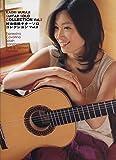 村治佳織 ギターソロコレクション Vol.2(GG484)