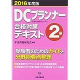 DCプランナー2級合格対策テキスト〈2016年度版〉