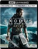 エクソダス:神と王(3枚組)[4K ULTRA HD + 3D + Blu-ray]