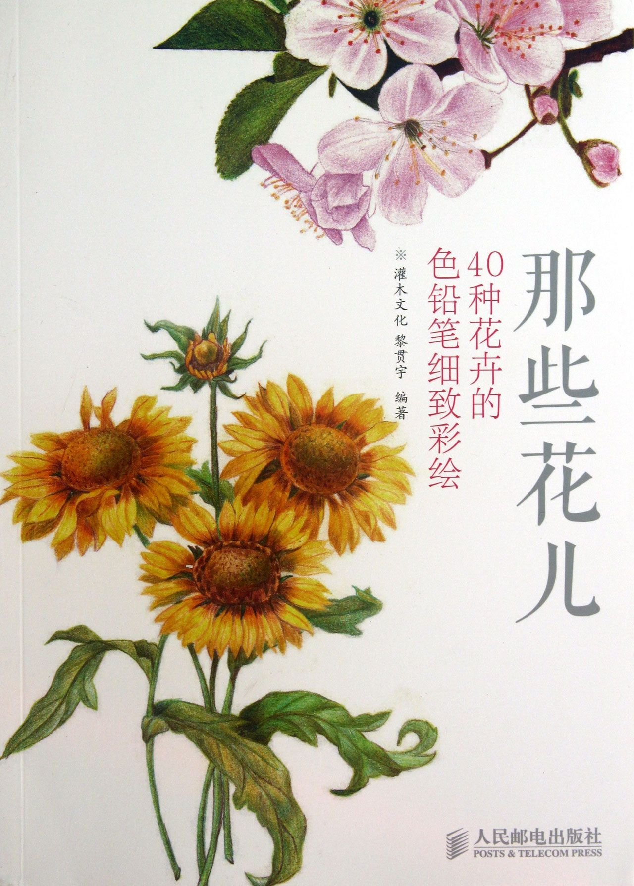 Those flowers : 40 kinds of flowers and detailed color pencil painting(Chinese Edition) PDF