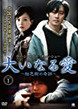 [DVD]大いなる愛~相思樹の奇跡~DVD-BOX1