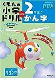 小学ドリル2年生のかん字 (くもんの小学ドリル 国語 漢字 2)