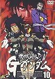 機動武闘伝 Gガンダム 10 [DVD]