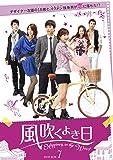 風吹くよき日 DVD-BOX7